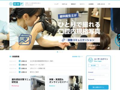 株式会社DHP -信頼される歯科医院を創る-