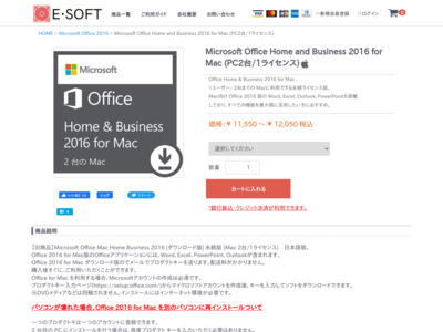 価格】Microsoft Office・Office 2016 for Mac を格安購入