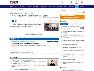 <上>こころ塾、オンライン復職支援サービスを開始 – 愛媛新聞