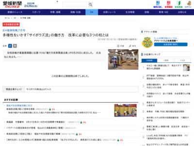 多様性をいかす「サイボウズ流」の働き方 改革に必要な3つの柱とは – 愛媛新聞