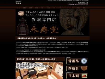 愛知県名古屋市の骨董品買取 永寿堂