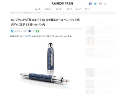モンブランから『星の王子さま』万年筆&ボールペン、キツネ柄ボディに王子さま描いたペン先 – Fashion Press