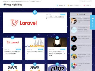 Web制作・ホームページ制作会社【東京都 渋谷区】 | フライング・ハイ・ワークス