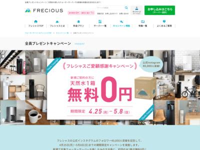 フレシャスオリジナル米「薫」プレゼントキャンペーン