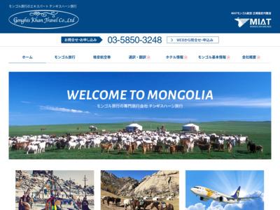 モンゴル旅行のエキスパート チンギスハーン旅行