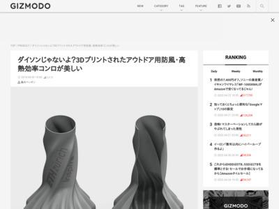 ダイソンじゃないよ?3Dプリントされたアウトドア用防風・高熱効率コンロが美しい – ギズモード・ジャパン