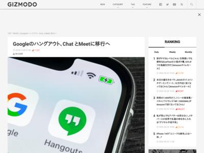 Googleのハングアウト、Chat とMeetに移行へ – ギズモード・ジャパン