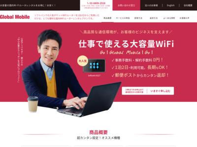 無制限のWiFiルーターレンタルをお安く!ソフトバンクのPocket WiFiルーターレンタル