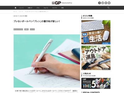 ブレないボールペン「ブレン」の書き味が新しい! – &GP