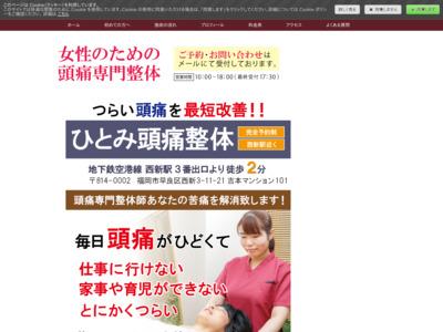福岡市の頭痛治療のあきら整体院