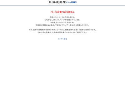 豪雨でプラスチック原料流出 数十トンか、岐阜の会社 – 北海道新聞