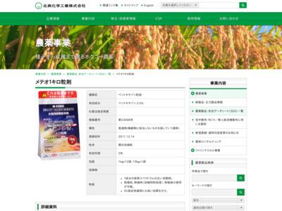 https://www.hokkochem.co.jp/archives/nouyaku/%E3%83%A1%E3%83%86%E3%82%AA%EF%BC%91%E3%82%AD%E3%83%AD%E7%B2%92%E5%89%A4