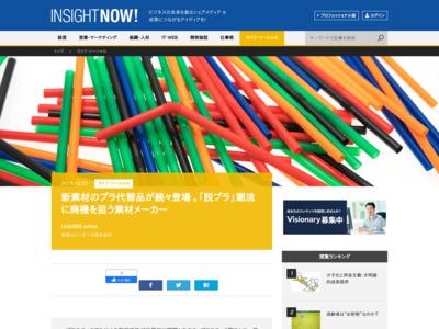 新素材のプラ代替品が続々登場 。「脱プラ」潮流に商機を狙う素材メーカー – INSIGHT NOW!
