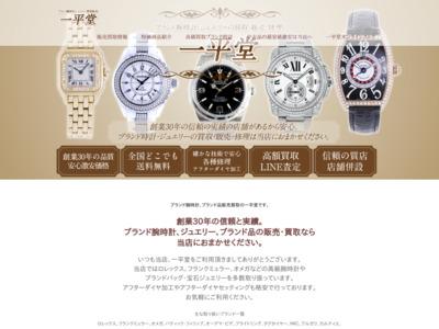 ブランド腕時計の特価販売通販 一平堂