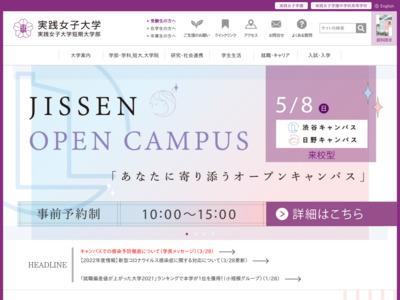 実践女子大学 渋谷キャンパス 実践女子大学短期大学部