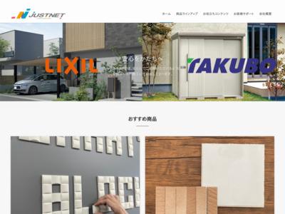 住宅エクステリア カーポート、テラス屋根等を施工付き激安販売
