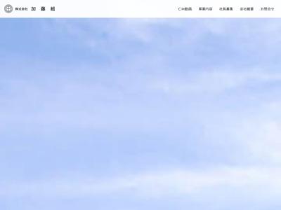 株式会社 加藤組|軌道工事 沿線除雪 山形県新庄市・酒田市