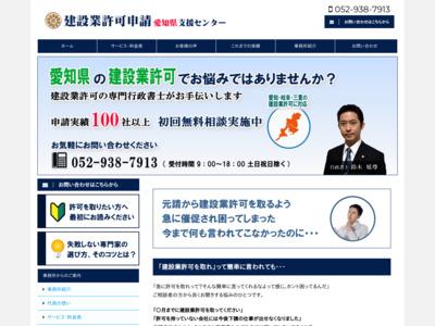 建設業許可申請愛知県支援センター