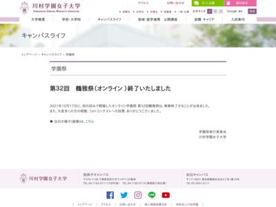 川村学園女子大学/第28回鶴雅祭