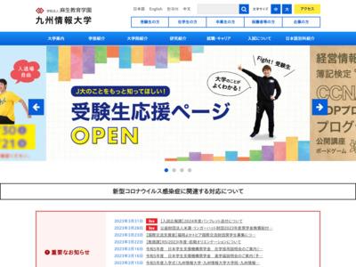 九州情報大学 太宰府キャンパス
