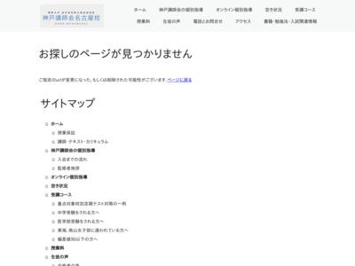 神戸講師会