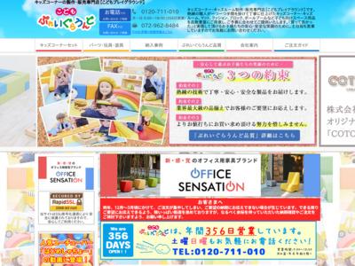 キッズコーナー・キッズスペース製造・販売【こどもプレイグラウンド】