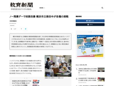 ノー残業デーで校務改善 横浜市立蒔田中が各種の挑戦 – 教育新聞