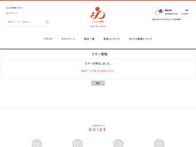 【送料無料】ホワイトニングリフトケアジェル (シミウスジェル)| メビウス製薬|シミウス ホワイトニングリフトケアジェルのメビウス製薬