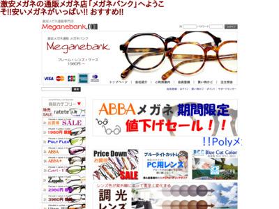 激安メガネ通販メガネバンク【Meganebank】