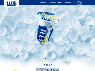 http://capture.heartrails.com/400x300?https://www.morinaga.co.jp/ice/syouhin/box/icebox/