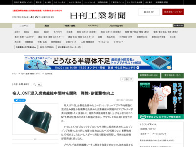 帝人、CNT混入炭素繊維中間材を開発 弾性・耐衝撃性向上 – 日刊工業新聞