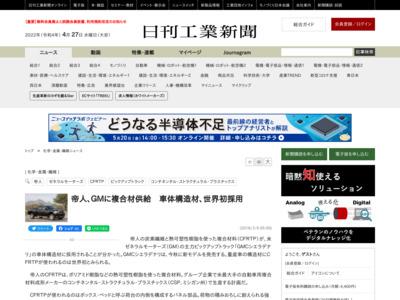 帝人、GMに複合材供給 車体構造材、世界初採用 – 日刊工業新聞
