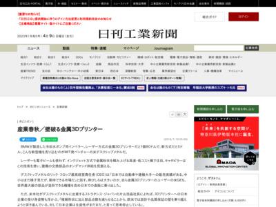 産業春秋/壁破る金属3Dプリンター – 日刊工業新聞