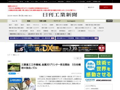 三菱重工工作機械、金属3Dプリンター受注開始 3方向噴射の独自ノズル – 日刊工業新聞