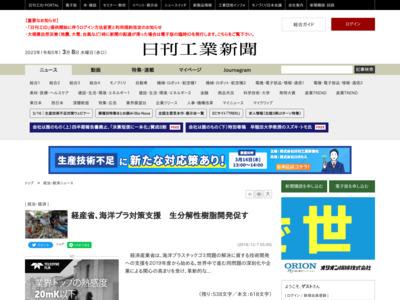 経産省、海洋プラ対策支援 生分解性樹脂開発促す – 日刊工業新聞