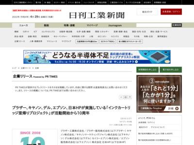 ブラザー、キヤノン、デル、エプソン、日本HPが実施している「インクカートリッジ里帰りプロジェクト」が活動開始から10周年 – 日刊工業新聞