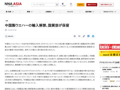 中国製ウエハーの輸入解禁、国貿部が保留 – NNA.ASIA