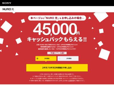 NURO 光 お得なキャッシュバック&割引キャンペーン | NURO 光