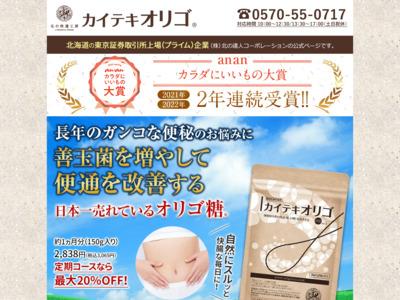 「あなたの便秘がこれで治る!」【公式】日本一のオリゴ糖『カイテキオリゴ』