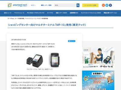 ショッピングセンター向けマルチターミナル「MP-10」発売(東芝テック) – ペイメントナビ(payment navi)
