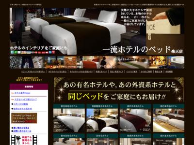 一流ホテルのベッド(楽天店)ホテルのインテリアをご家庭にも