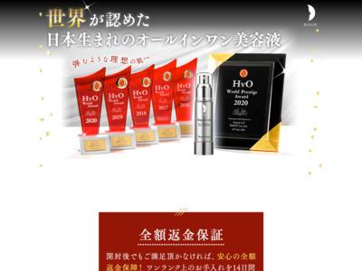 リペアジェル|リソウの天然由来成分100%基礎化粧品