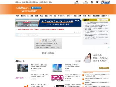 フルラ/VMD確認業務アプリ「売場ノート」導入、報告業務を50%以上削減 – 流通ニュース