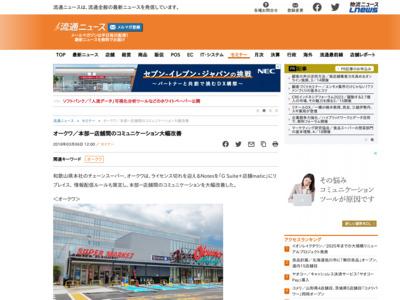 オークワ/本部-店舗間のコミュニケーション大幅改善 – 流通ニュース