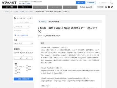 G Suite(旧名:Google Apps)活用セミナー(オンライン) – SBクリエイティブ株式会社