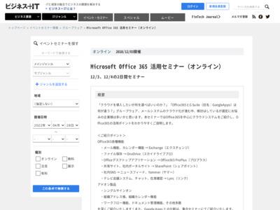 Microsoft Office 365 活用セミナー(オンライン) – SBクリエイティブ株式会社