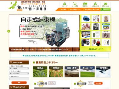 農業用昇降機、農機具の製造販売は田中昇降機