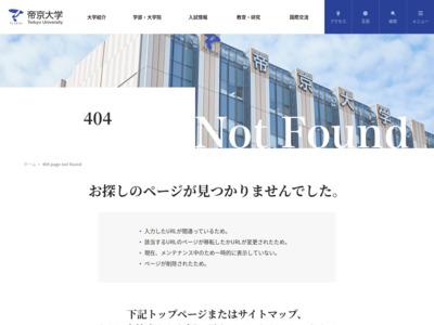 帝京大学 福岡キャンパス/帝京祭