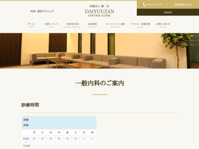 医療法人 桃一会 DAIYUUZAN CENTRAL CLINIC