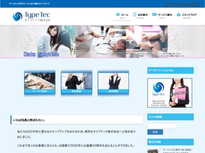 タイプテック株式会社